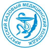 """""""Иркутский базовый медицинский колледж"""""""