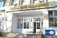 УДПО «Энергетический институт повышения квалификации ПАО «Кубаньэнерго»