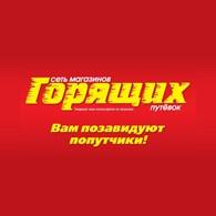 МАГАЗИН ГОРЯЩИХ ПУТЕВОК Войковская