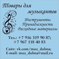 Товары для музыкантов