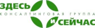 """ООО """"Здесь и сейчас"""""""