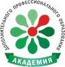 Академия дополнительного профессионального образования