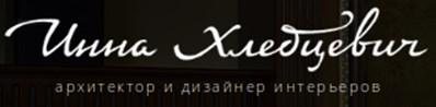 Дизайн - студия Инны Хлебцевич