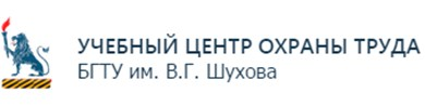 Учебный центр охраны труда БГТУ им. В.Г. Шухова