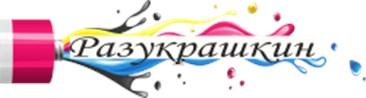 Разукрашкин