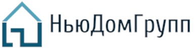 Строительная компания «НьюДомГрупп»
