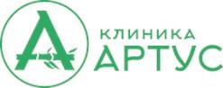 АРТУС Клиника