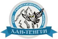 """ООО Туристическая фирма """"Хан-Тенгри"""""""