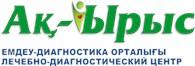 Лечебно-Диагностический Центр Ак-Ырыс
