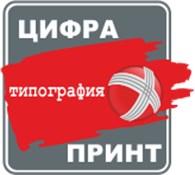 """ООО Цифровая типография """"Цифра Принт"""""""