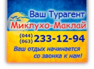 "ООО Ваш Турагент ""Миклухо - Маклай"""