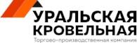ООО Уральская Кровельная