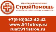 ООО СтройПомощь