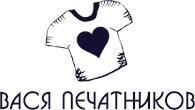 Вася Печатников