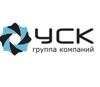 Группа компаний «УСК»