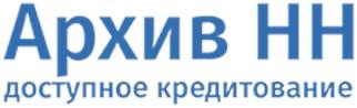 """ООО Кредитный брокер """"Архив НН"""""""