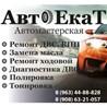 """Автомастерская """"АвтоЕкат"""""""