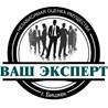 ООО Ваш Эксперт - независимая экспертиза