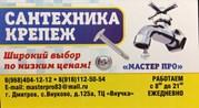 Магазин сантехники  МастерПро