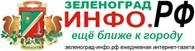 Зеленоград ИНФО