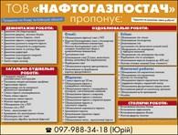 ООО «НАФТОГАЗПОСТАЧ»