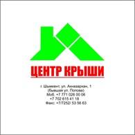 Центр Крыш
