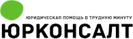 ЮРКОНСАЛТ