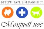 """ООО Ветеринарный кабинет """"Мокрый нос"""""""