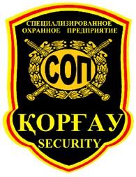 Охранное агенство СОП Коргау