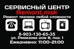 """Сервисный Центр """"Remont.msk"""""""