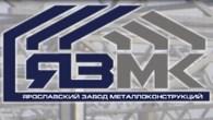 """""""Ярославский завод металлоконструкций"""""""
