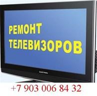 Ремонт телевизоров в Лианозово