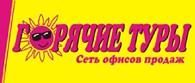 ООО Горячие Туры