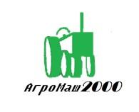 ООО АгроМаш 2000, ООО