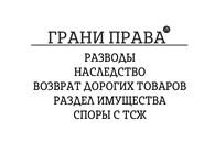 Юридическая компания «Грани Права» Voytenko & Partners