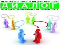 """Образовательный Центр """"Диалог"""""""