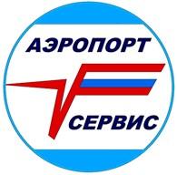 Аэропорт Сервис