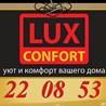 LUX CONFORT отделка и ремонт натяжные потолки
