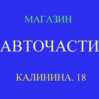 Магазин АВТОЧАСТИ