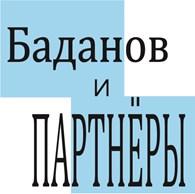 Баданов и ПАРТНЕРЫ