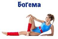 Студия танцев и фитнеса Богема