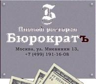 """Бюрократъ"""