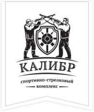 """Спортивно-стрелковый комплекс """"Калибр"""""""