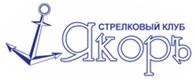 """Стрелковый клуб """"Якоръ"""""""