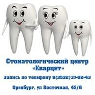 Стоматологический центр «Кварцит»