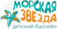 """Детский бассейн """"Морская звезда"""""""