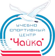 Учебно-спортивный центр «Чайка»