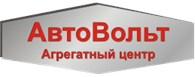 """""""АвтоВольт"""""""
