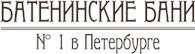 """""""Станционные бани"""""""