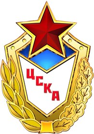 """ЦСКА"""